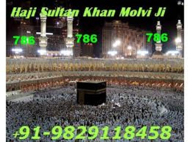Remove Black magic vashikaran specialist molvi ji +919829118458