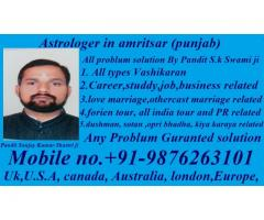 famous divorce problem solution +91-9876263101