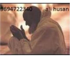 !!! (( Doubts Over SAB )) 9694722340 }}} intercast love marriage specialist molvi ji uk usa uae