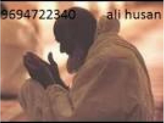 /*/*/*/*9694722340/*/*love vashikaran specialist molvi ji uk usa uae
